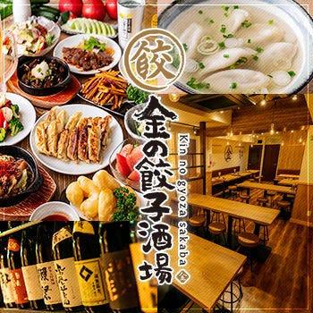 金の餃子酒場