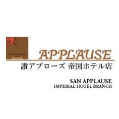 讃アプローズ(帝国ホテル東京)