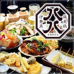 錦爽鶏と伊勢魚 八八(ぱちぱち) 豊橋駅前店
