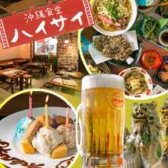 沖縄食堂 ハイサイ なんばこめじるし店