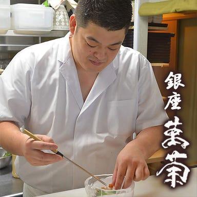 日本料理 銀座 萬菊  メニューの画像