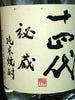 山形  十四代   秘蔵酒      米25度