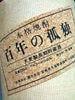 宮崎  百年の孤独 長期貯蔵     麦40度