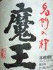 鹿児島 魔王    本格芋焼酎    芋25度