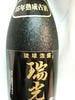 沖縄  瑞光 古酒十五年  43度 米麹