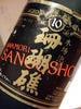 沖縄  珊瑚礁 古酒十年 43度 米麹