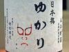 福岡  ゆかり焼酎   五年古酒限定品 麦25度
