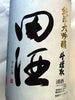 青森  田酒    斗瓶純米大吟醸