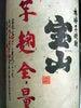 鹿児島 宝山    芋麹全量     芋25度