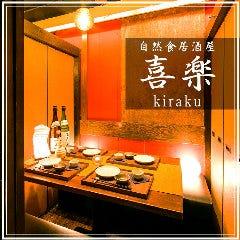 自然食×個室居酒屋 喜楽‐KIRAKU‐ 品川
