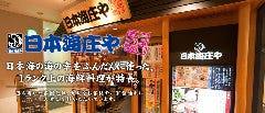 日本海庄や 登戸店