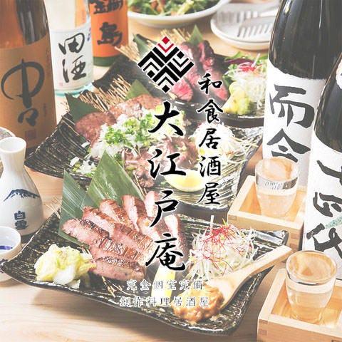 しゃぶしゃぶ・すき焼き 個室居酒屋 大江戸庵 新橋本店