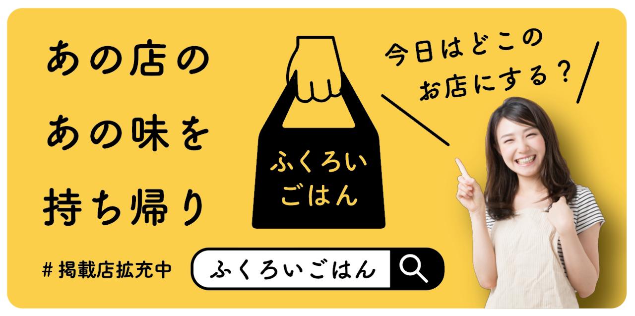 袋井テイクアウト専門サイト「ふくろいごはん」参加店