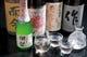 こだわりの日本酒たち