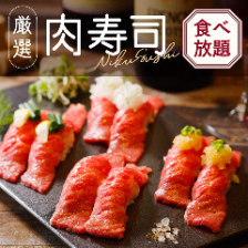 """【4品+肉寿司食べ放題】大人気!肉寿司""""7種""""食べ放題2時間⇒3780円!"""