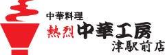 中華料理 熱烈 中華工房 津駅前店