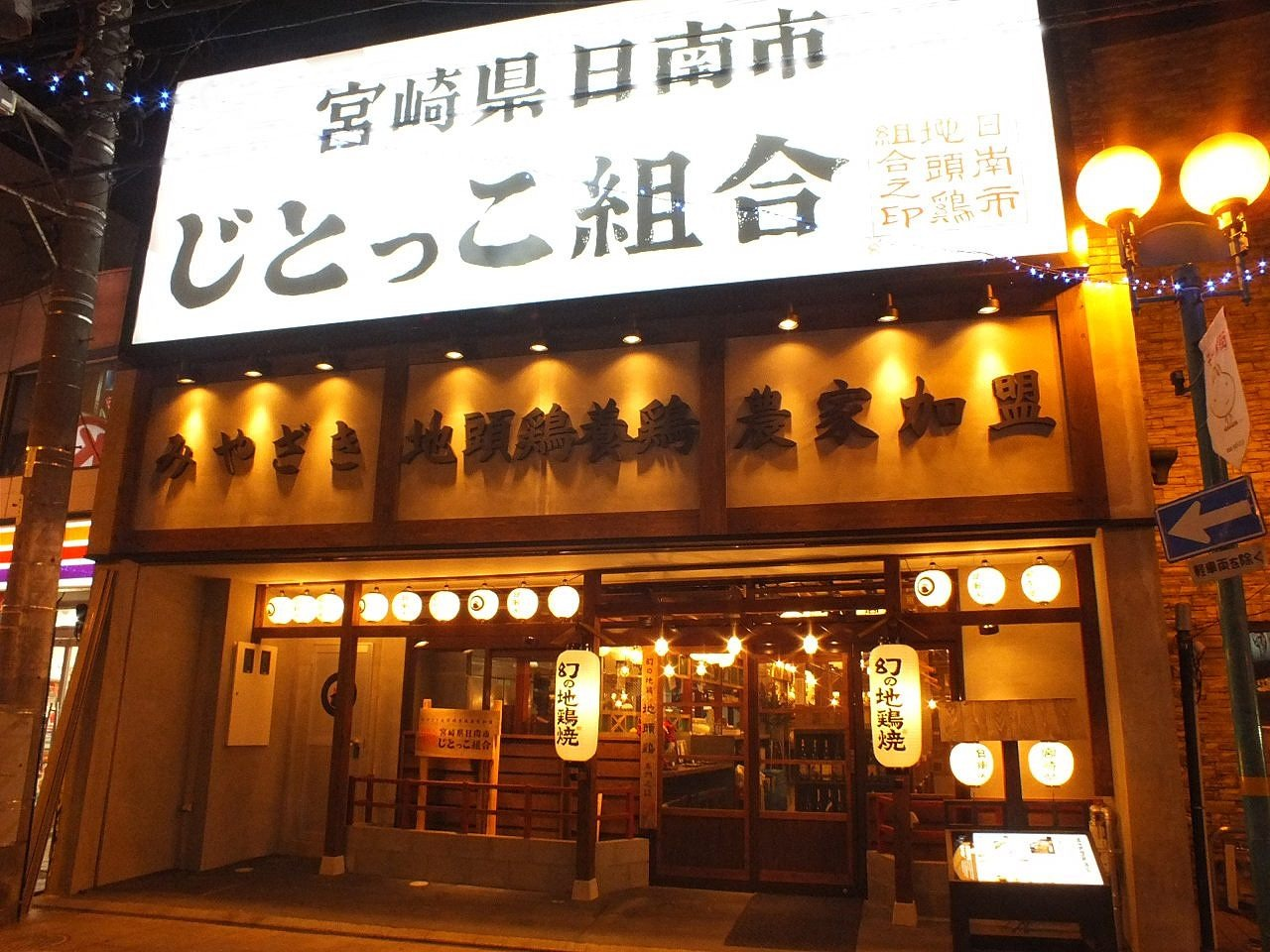 宮崎県日南市 じとっこ組合 浜松モール街店