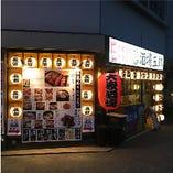 JR神田駅西口徒歩2分!たくさんの提灯が酒場五郎の目印!