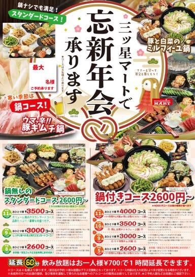 三ツ星マート 浜松葵東店  コースの画像