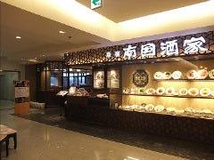 南国酒家 香林坊店