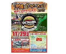 沖縄バーガーフェスタ入賞しました!