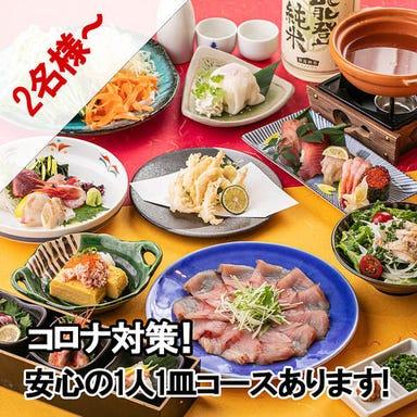 北海道産肉と直送海鮮の個室居酒屋 蔵之助 函館五稜郭店 メニューの画像