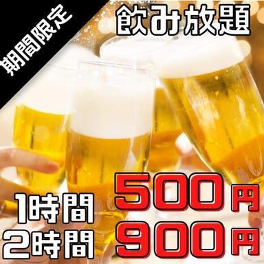 北海道産肉と直送海鮮の個室居酒屋 蔵之助 函館五稜郭店 コースの画像
