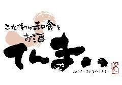 地魚・和食居酒屋 てんまい 錦糸町