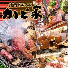 焼肉ホルモン かど家 寺田町店