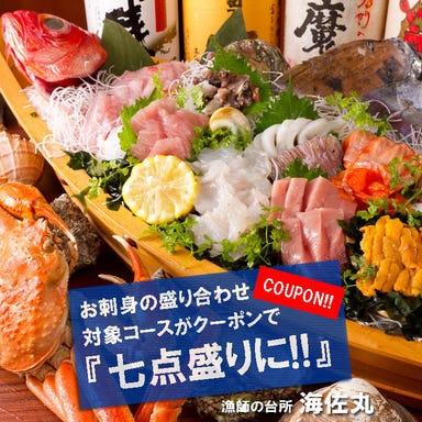 川崎 個室居酒屋 漁師の台所 海佐丸  こだわりの画像