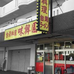 台湾料理 味鮮園 南区店