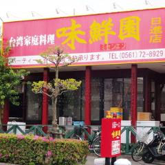 台湾料理 味鮮園 日進店