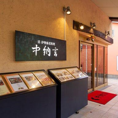 中納言 神戸ハーバーランド店 コースの画像