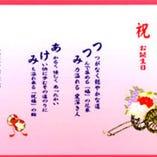 【特典3】メッセージカードのプレゼント