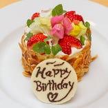 【特典2】デコレーションケーキのプレゼント(約4名様分のサイズです)