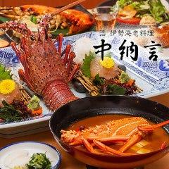中納言 神戶ハーバーランド店