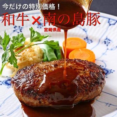 洋食麦星 by グリル満天星 町田店 メニューの画像