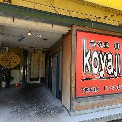 居酒屋 koyaji(こやじ) 下鴨店の画像その2