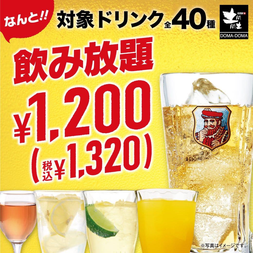 いつでも190円生ビール 創作居酒屋 土間土間 西千葉店