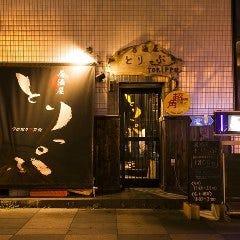 居酒屋とりっぷ 青森本町店