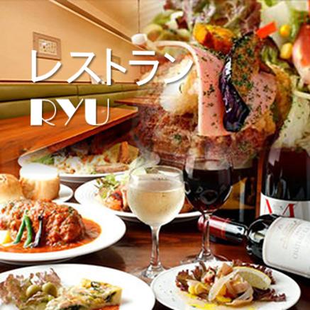 レストラン Ryu