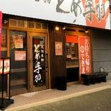 【福岡市早良区野芥エリア!】半個室もございます。