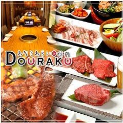 烤肉Douraku