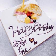 お誕生日や記念日に♪