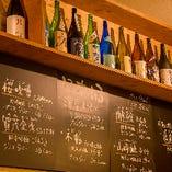 日本酒は店主が厳選 店内黒板を要チェック!