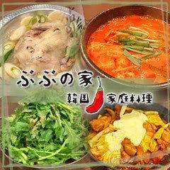 韓国家庭料理 ぶぶの家 なんば