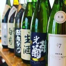 ◆全国各地の厳選されたお酒