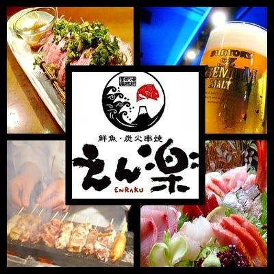宴楽 新松田店