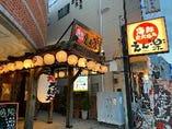 「えん楽」の看板とちょうちんが目印!「新松田」駅から徒歩1分