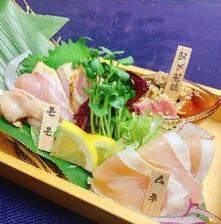 沖縄県産朝〆若鶏3種刺盛り